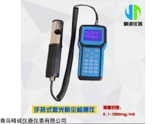 JC-1000 手持式粉塵濃度測試儀