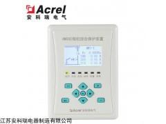 AM3SE-I 安科瑞电流型微机综合保护装置