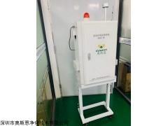 OSEN-OU 深圳垃圾分类场恶臭气体在线监测系统