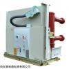 VK4-24系列 戶內交流高壓真空斷路器