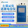 HT-6580 便携式土壤氧化还原电位测定仪土壤温度ph检测仪