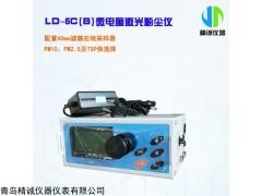 LD-5C微電腦激光粉塵儀