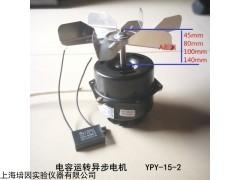 YPY-15-2P 干燥箱电机电容异步电动机