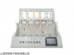 QYZL-6 全自動一體化蒸餾儀