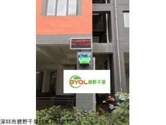 BYQL-VOC 遼寧省污染源VOCs自動監測預警系統廠家直銷