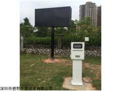 BYQL-EC 深圳。广州恶臭在线监测系统带预处理多少钱一套