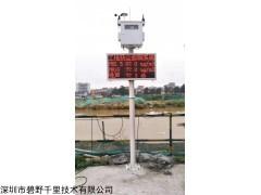 BYQL-YZ 码头污染源扬尘噪音监测系统CCEP证书