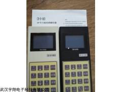 不接线电子地磅解码器使用说明书