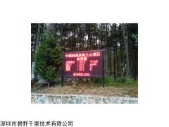 BYQL-FY 广西防城港景区负氧离子在线监测系统价格批发