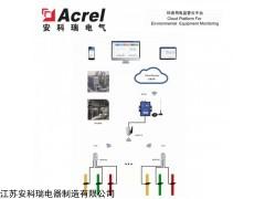 AcrelCloud-3000 宝鸡市环保设施分表计电系统_环保用电监控平台