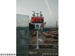 OSEN-YZ 安徽大气环境质量监控PM2.5检测仪