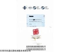 CNAS 绍兴新昌实验室仪器外校检测-2-3天可出证书