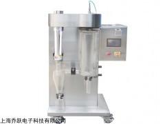 JOYN-8000T 实验型喷雾干燥机/氮气循环系统