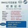 天津仪器计量校准第三方机构,检测校正仪器出具权威证书