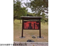 BYQL-FY 山东景区环境负氧离子浓度检测仪,温湿度/pm2.5