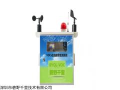 BYQL-VOC 广西污染源VOCs在线监测系统带防爆安装