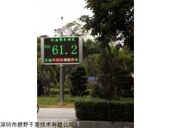 BYQL-YE 景区公园环境噪音自动监测预警系统,全彩屏播放