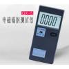 型號:XLSK-QX-5 電磁波輻射測試儀