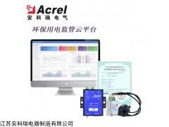 AcrelCloud-3000 涉气排污单位污染治理设施用电监管系统