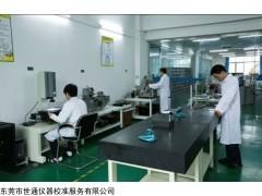 "<span style=""color:#FF0000"">上海仪器校准检测出报告,器具检验计量出证书费用</span>"
