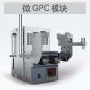 μGPC  全自动微量在线凝胶净化系统