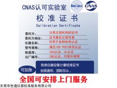 "<span style=""color:#FF0000"">上海仪器检测计量中心,专业校准检验器具出证书</span>"
