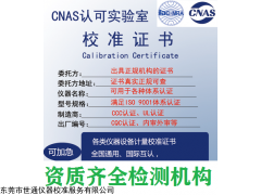 "<span style=""color:#FF0000"">上海仪器检定机构,专业计量量具,检测设备出证</span>"