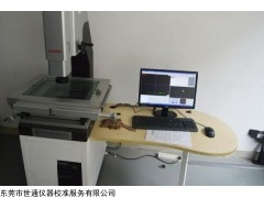 """<span style=""""color:#FF0000"""">亳州量具校正,仪器检测校准出证书符合ISO审厂</span>"""