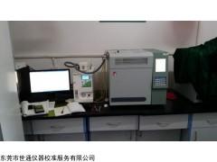 "<span style=""color:#FF0000"">长沙仪器检定校准中心,上门检验计量仪器出证书带标签</span>"