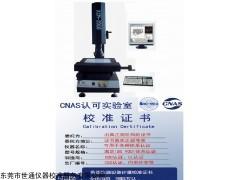 "<span style=""color:#FF0000"">南京仪器检定公司,专业校准仪器,检验器具</span>"