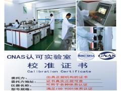 石家庄仪器校准检测机构,上门检验计量仪器出证书带标签