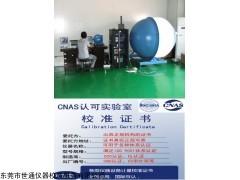 青島儀器檢定校準機構,上門檢測計量儀器出證書帶標簽