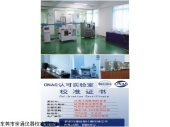 "<span style=""color:#FF0000"">上海仪器校准计量所,上门检验校正仪器出证书带标签</span>"