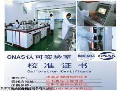 重庆仪器检定校准公司,上门检测校正仪器仪表出证书