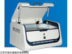 EDX1800E高端rohs检测仪