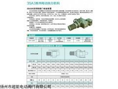 2SA3系列多回转电动执行机构