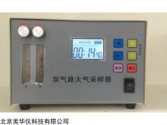 MHY-30058 双气路大气采样器