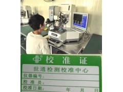 宣城仪器校准检测公司,专业检验计量量具出证书带标签