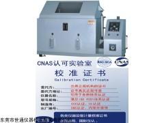 郑州仪器校准检测出证书,器具校准计量出报告满足审厂