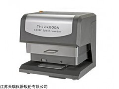 X荧光镀层测厚仪品牌Thick800A