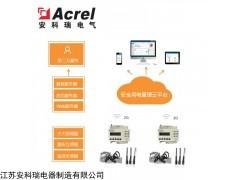 AcrelCloud-6000 养老机构智慧用电安全云平台