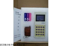 黑龙江无线地磅遥控器使用说明