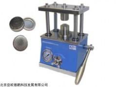 DP-110 小型液压纽扣电池封装机