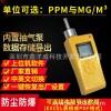 GP-200-Ex 便携式可燃气体检测仪 GP-200-Ex