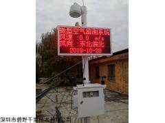 BYQL-AQMS 城市街道微型空气质量在线监测系统方案