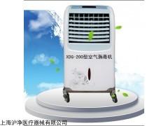XDG-100 150 200 300  立式空气消毒器