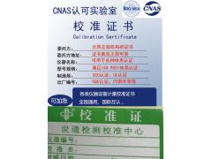 徐州仪器校准检测机构,上门计量校准仪器仪表出证书