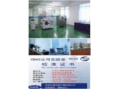 重庆仪器校准检测公司,上门检验校正仪器出证书
