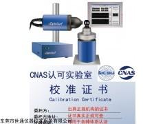 福州仪器校准检测机构,上门检验计量仪器仪表出证书