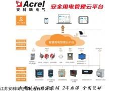 AcrelCloud-6000 三小场所智慧式电气火灾隐患排查监管系统